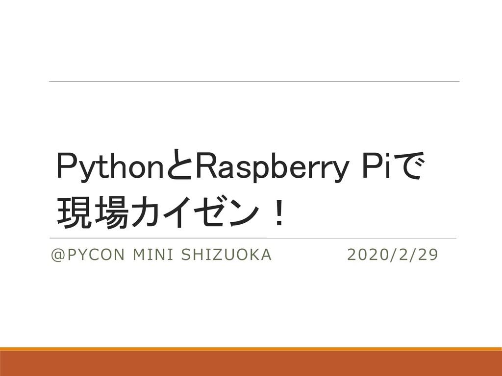 PythonとRaspberry Piで 現場カイゼン! @PYCON MINI SHIZUO...