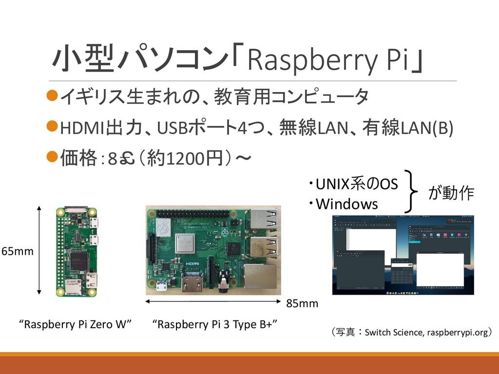 小型パソコン「Raspberry Pi」  イギリス生まれの、教育用コンピュータ HDMI...