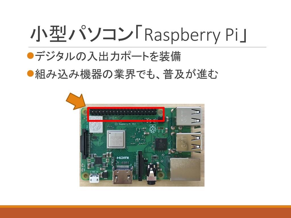 小型パソコン「Raspberry Pi」  デジタルの入出力ポートを装備 組み込み機器の業...