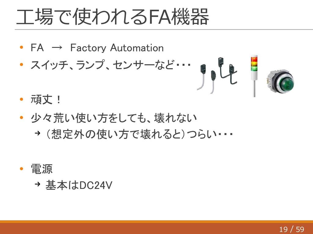 19 59 / 工場で使われるFA機器 ● FA → Factory Automation ●...