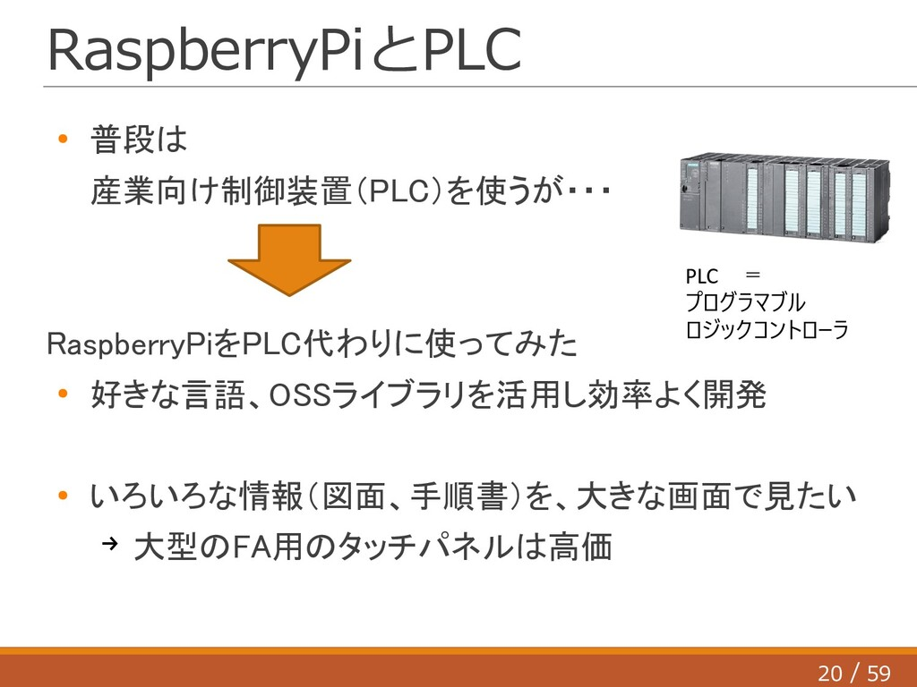 20 59 / RaspberryPiとPLC ● 普段は 産業向け制御装置(PLC)を使うが...