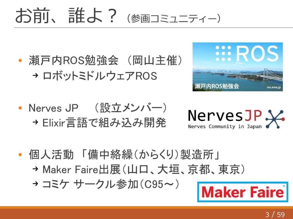 3 59 / お前、誰よ?(参画コミュニティー) ● 瀬戸内ROS勉強会 (岡山主催) → ロ...