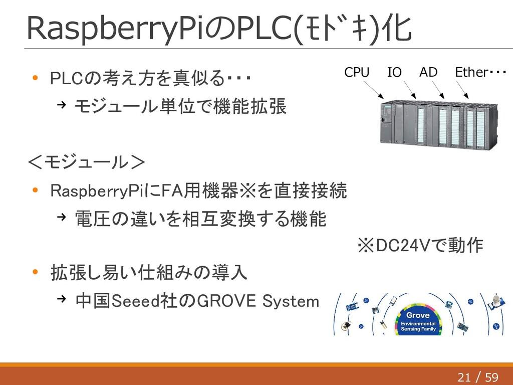 21 59 / RaspberryPiのPLC(モドキ)化 ● PLCの考え方を真似る・・・...