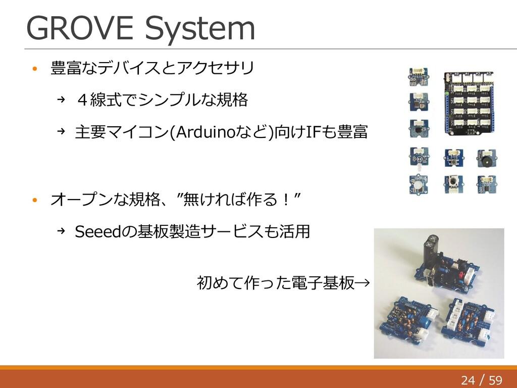 24 59 / GROVE System ● 豊富なデバイスとアクセサリ → 4線式でシンプル...