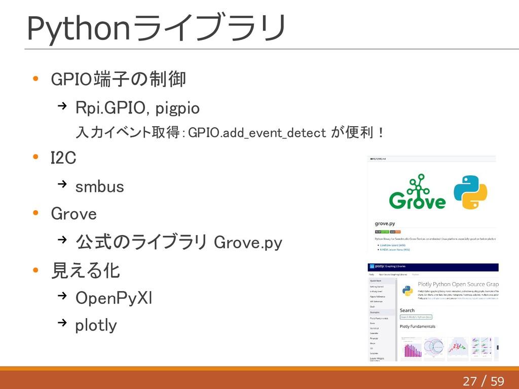27 59 / Pythonライブラリ ● GPIO端子の制御 → Rpi.GPIO, pig...