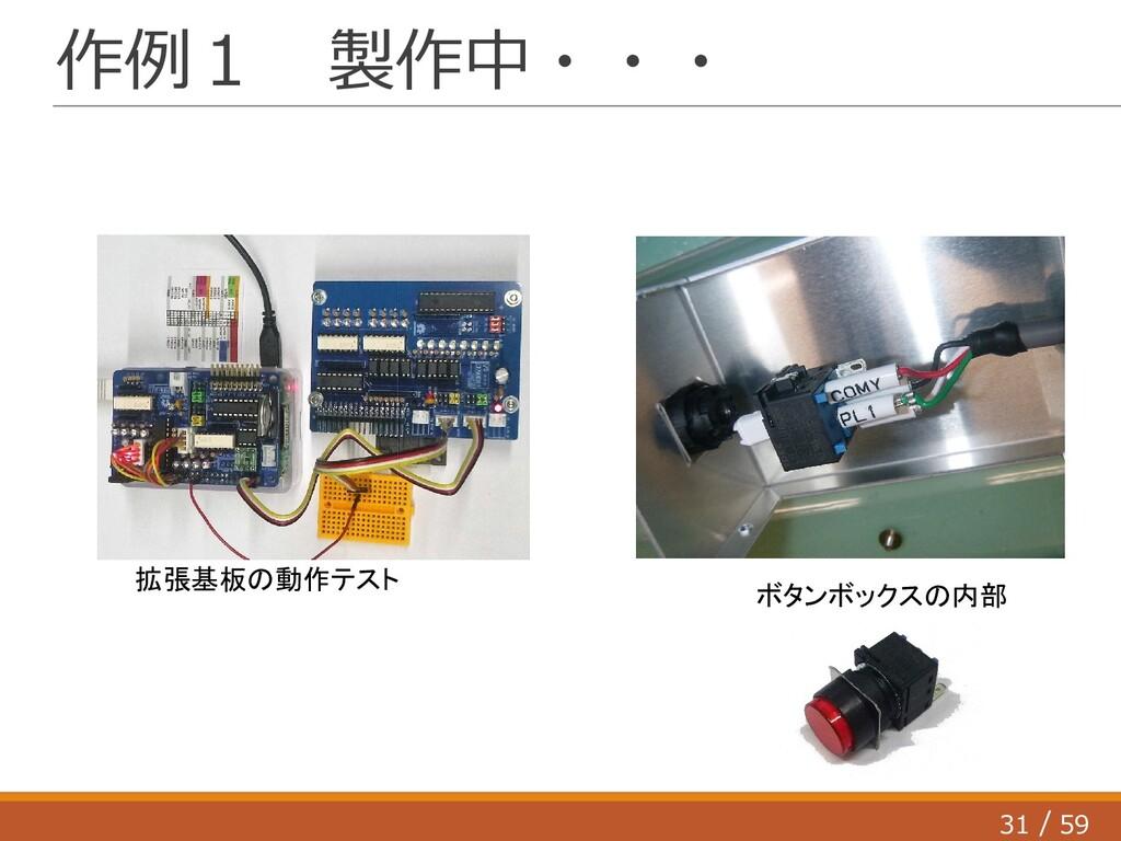 31 59 / 作例1 製作中・・・ ボタンボックスの内部 拡張基板の動作テスト