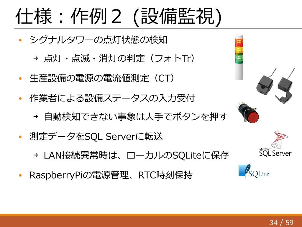34 59 / 仕様:作例2 (設備監視) ● シグナルタワーの点灯状態の検知 → 点灯・点滅...