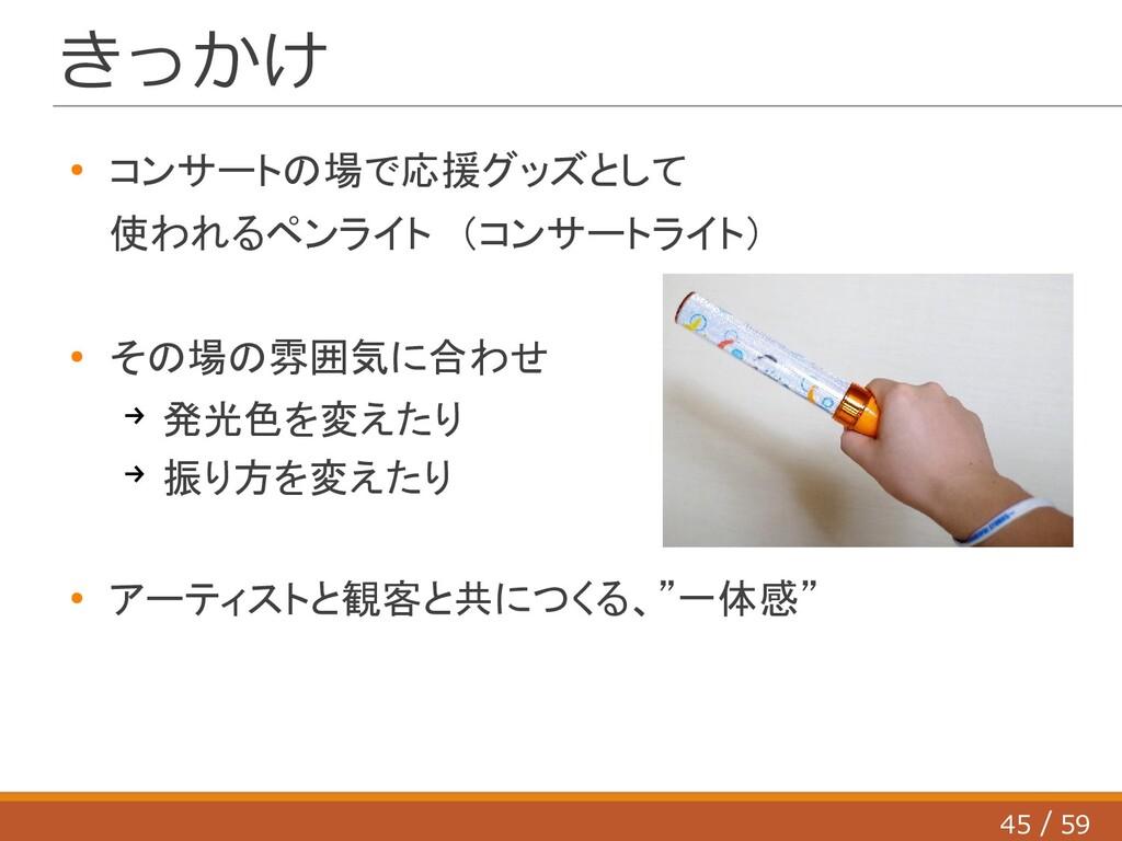 45 59 / きっかけ ● コンサートの場で応援グッズとして 使われるペンライト (コンサー...