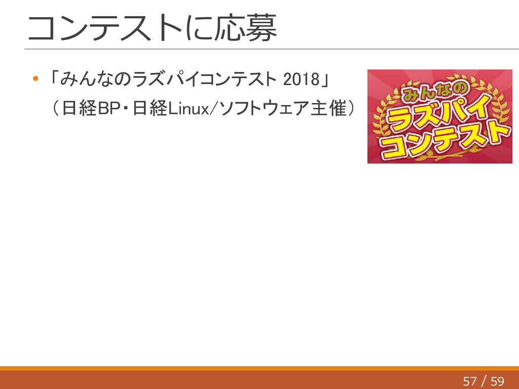 57 59 / コンテストに応募 ● 「みんなのラズパイコンテスト 2018」 (日経BP・日...
