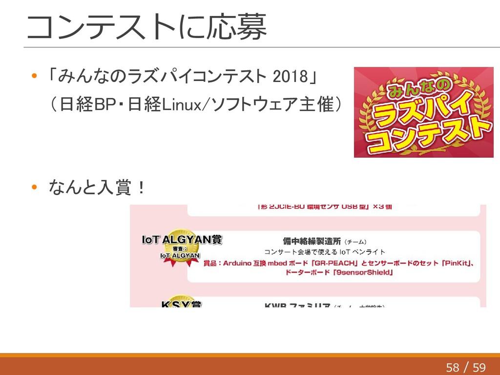 58 59 / コンテストに応募 ● 「みんなのラズパイコンテスト 2018」 (日経BP・日...