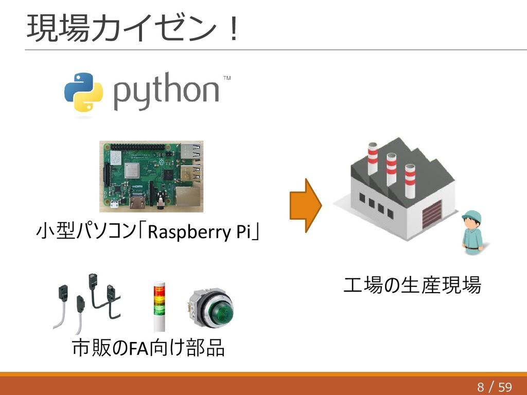 8 59 / 現場カイゼン! 小型パソコン「Raspberry Pi」 市販のFA向け部品 工...