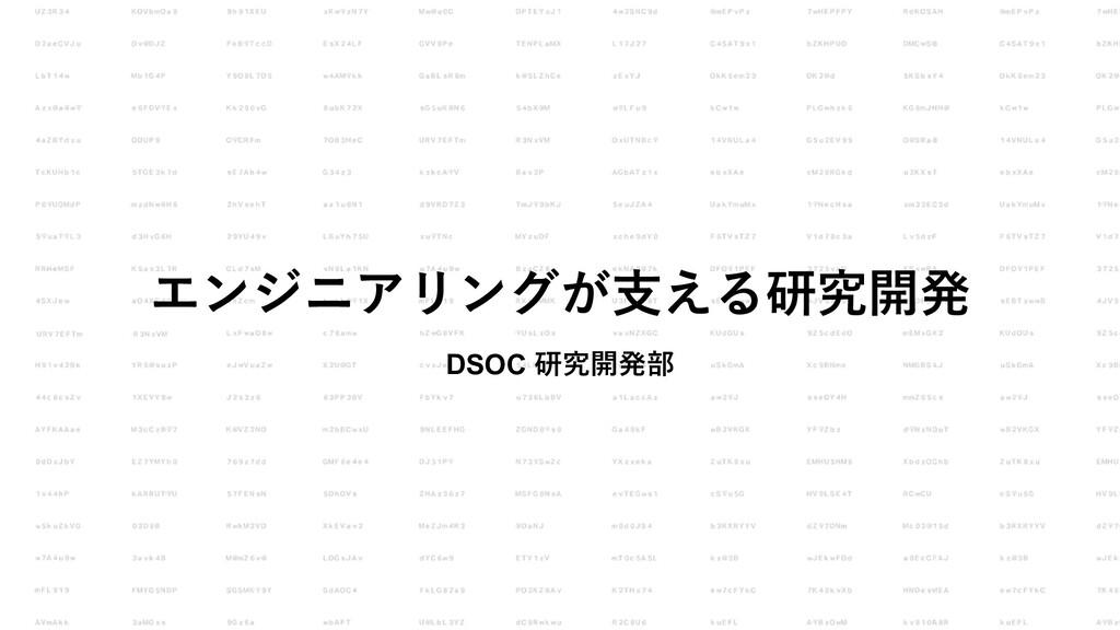 エンジニアリングが⽀える研究開発 DSOC 研究開発部