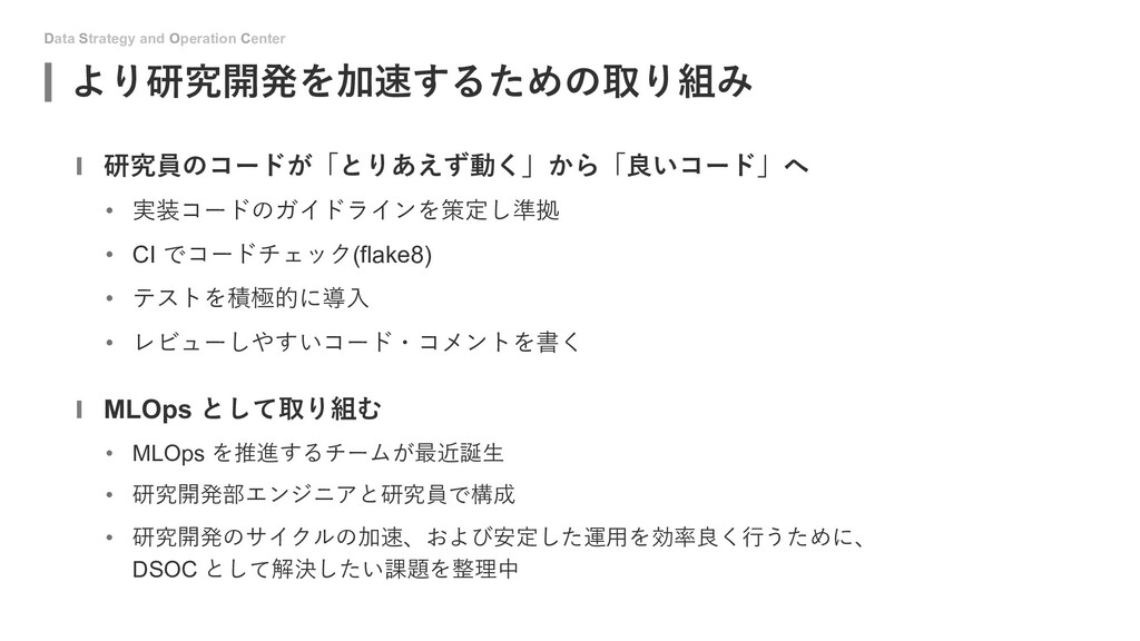 Data Strategy and Operation Center より研究開発を加速するた...