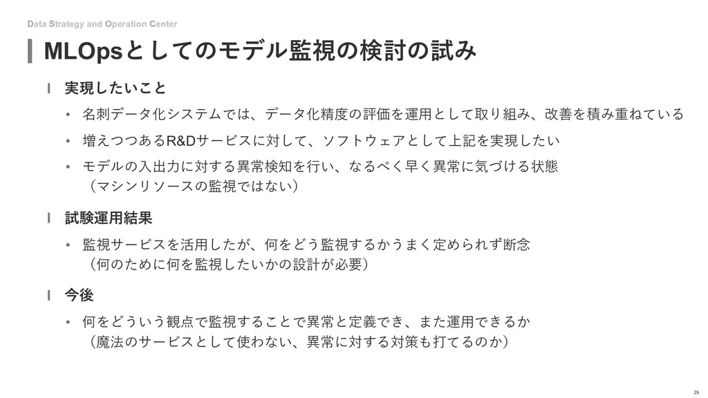 Data Strategy and Operation Center MLOpsとしてのモデル...