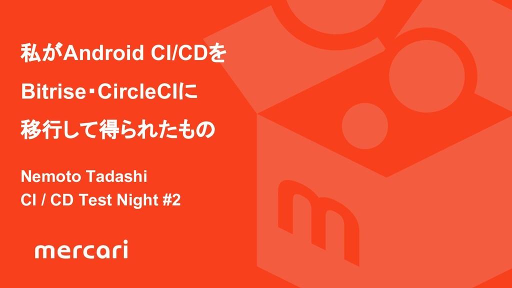 私がAndroid CI/CDを Bitrise・CircleCIに 移行して得られたもの N...
