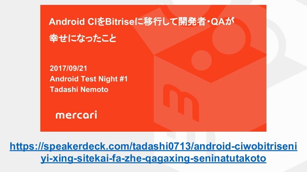 https://speakerdeck.com/tadashi0713/android-ciw...