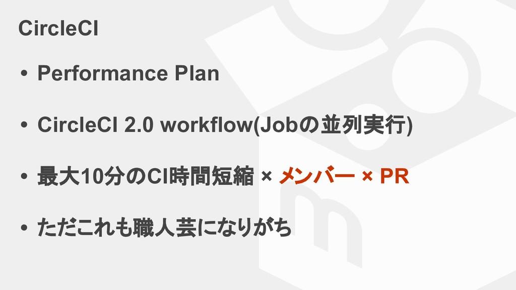 CircleCI • Performance Plan • CircleCI 2.0 work...