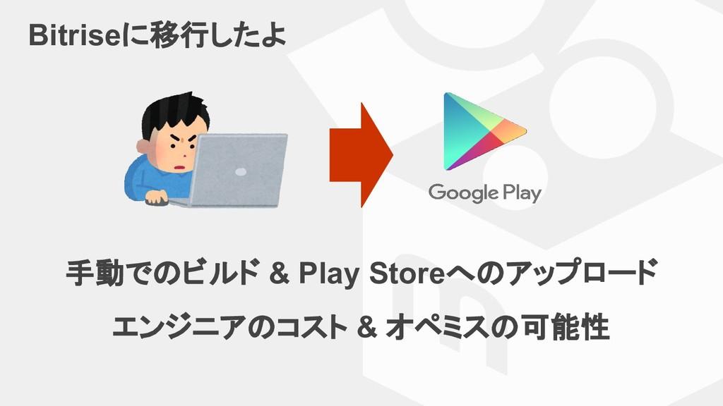 Bitriseに移行したよ 手動でのビルド & Play Storeへのアップロード エンジニ...