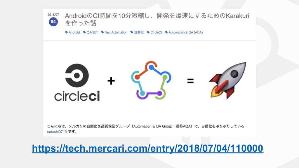 https://tech.mercari.com/entry/2018/07/04/110000