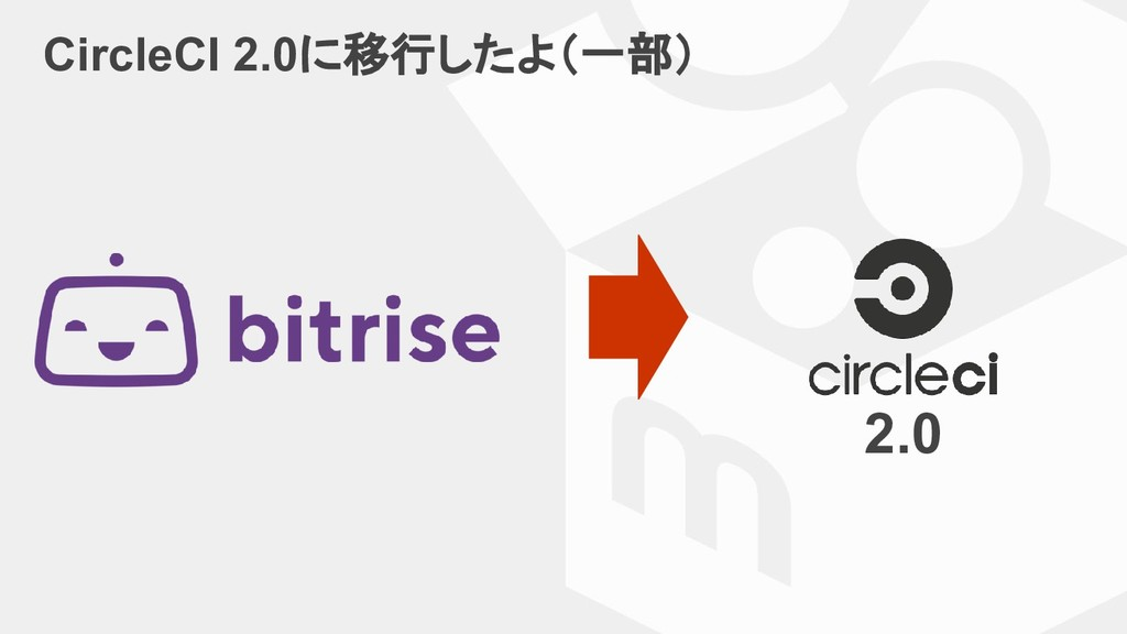 CircleCI 2.0に移行したよ(一部) 2.0