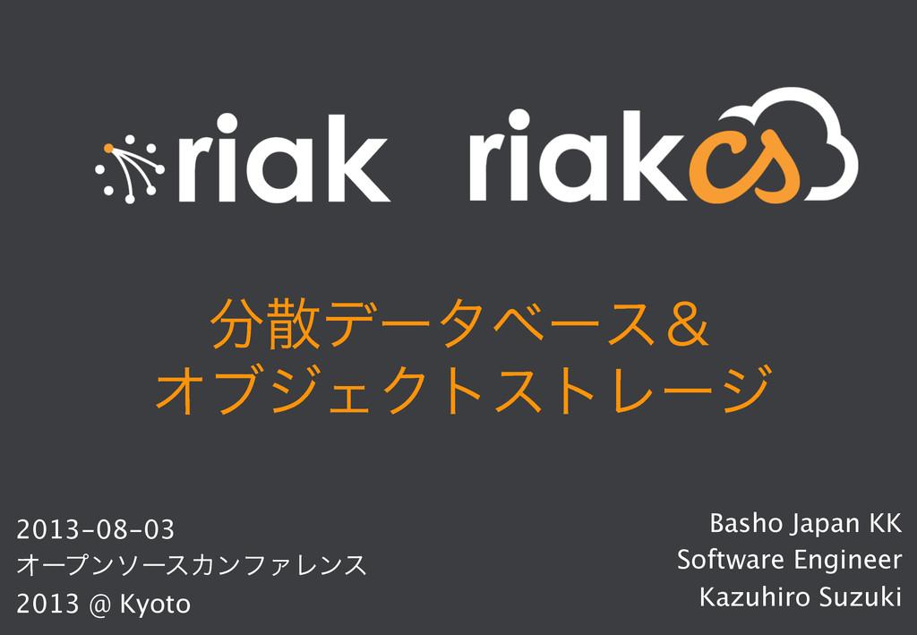 2013-08-03 ΦʔϓϯιʔεΧϯϑΝϨϯε 2013 @ Kyoto σʔλ...