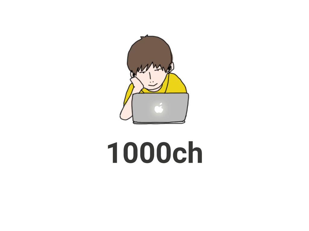 1000ch