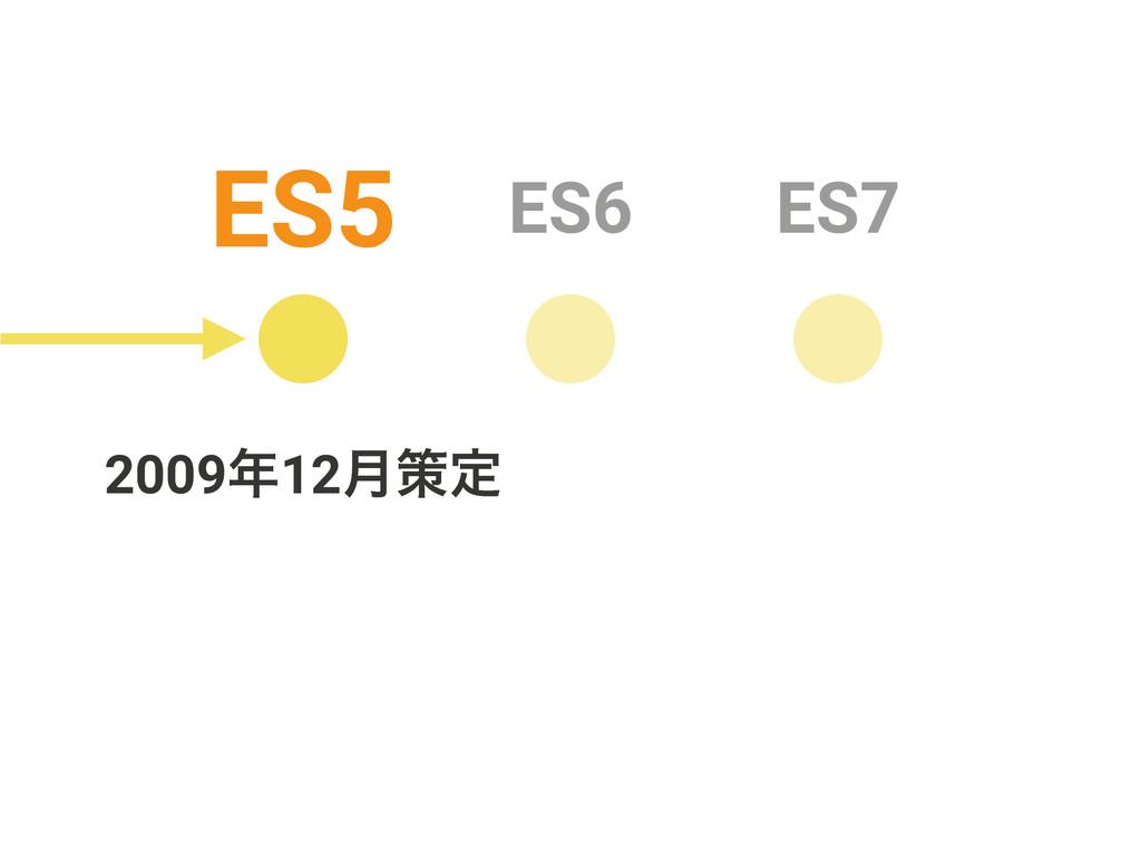 ES5 ES6 ES7 200912݄ࡦఆ