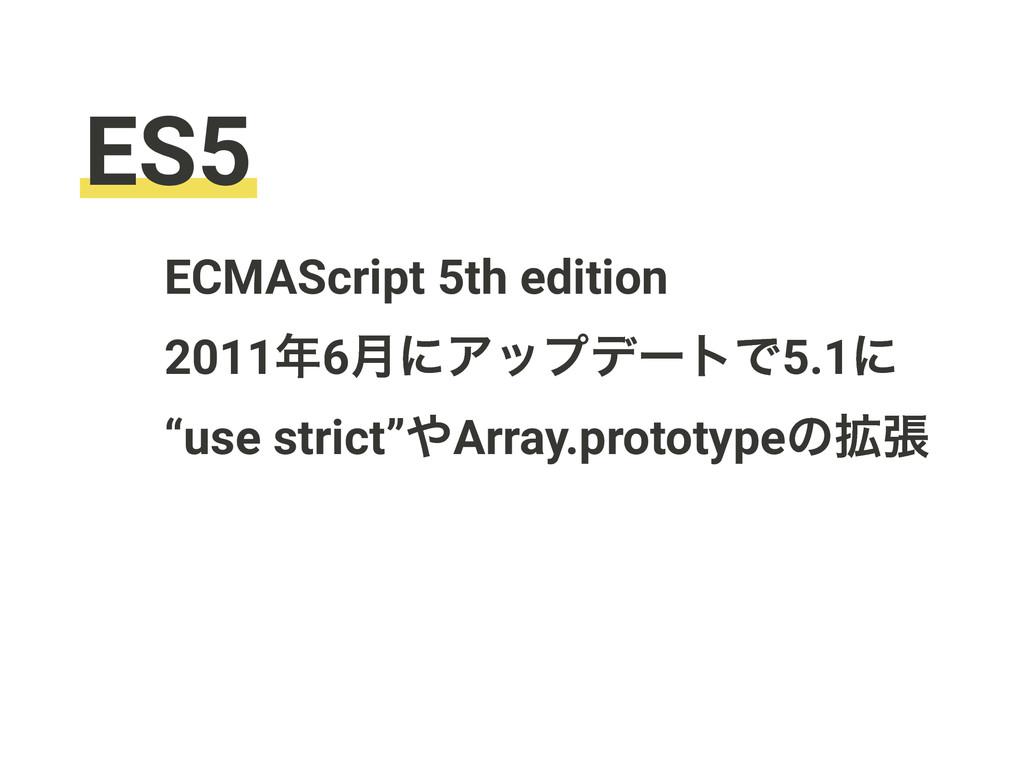 ES5 ECMAScript 5th edition 20116݄ʹΞοϓσʔτͰ5.1ʹ ...