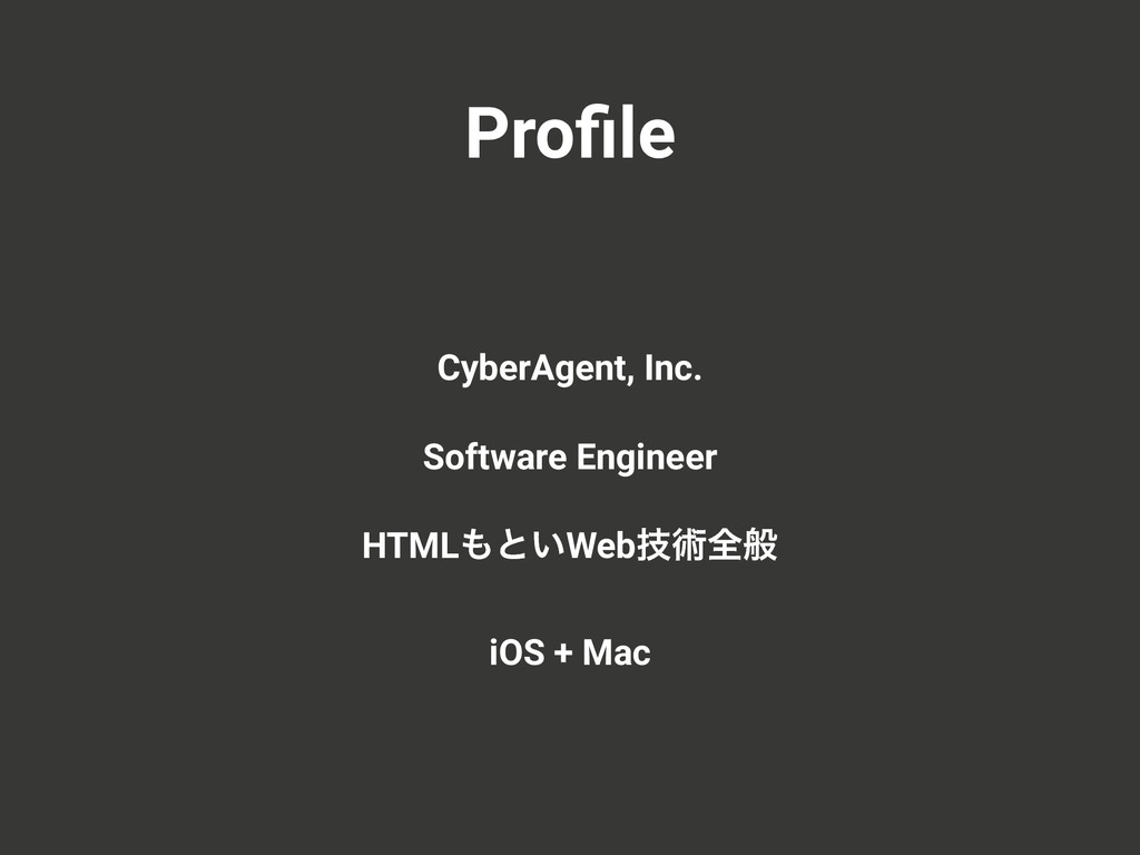 Profile CyberAgent, Inc. Software Engineer HTML΋...