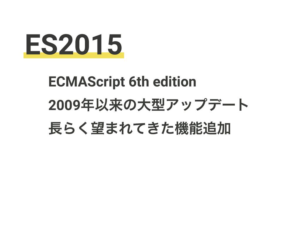 ES2015 ECMAScript 6th edition 2009ҎདྷͷେܕΞοϓσʔτ ...