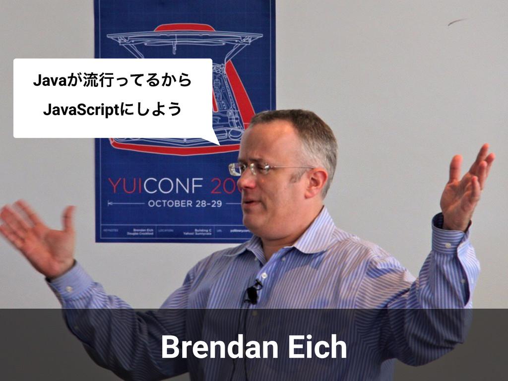 Brendan Eich Java͕ྲྀߦͬͯΔ͔Β JavaScriptʹ͠Α͏
