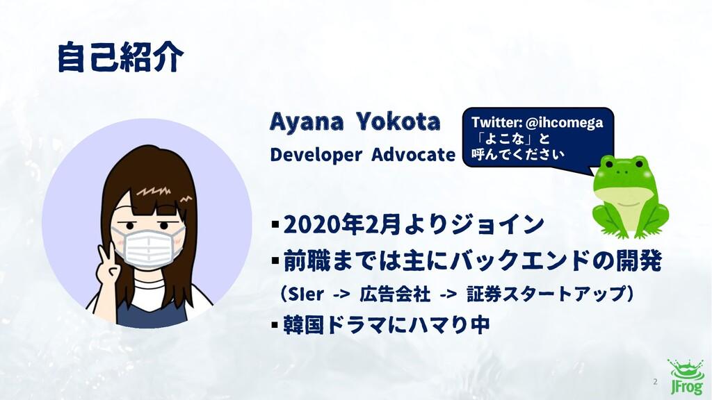 自己紹介 Ayana Yokota Developer Advocate §2020年2月より...
