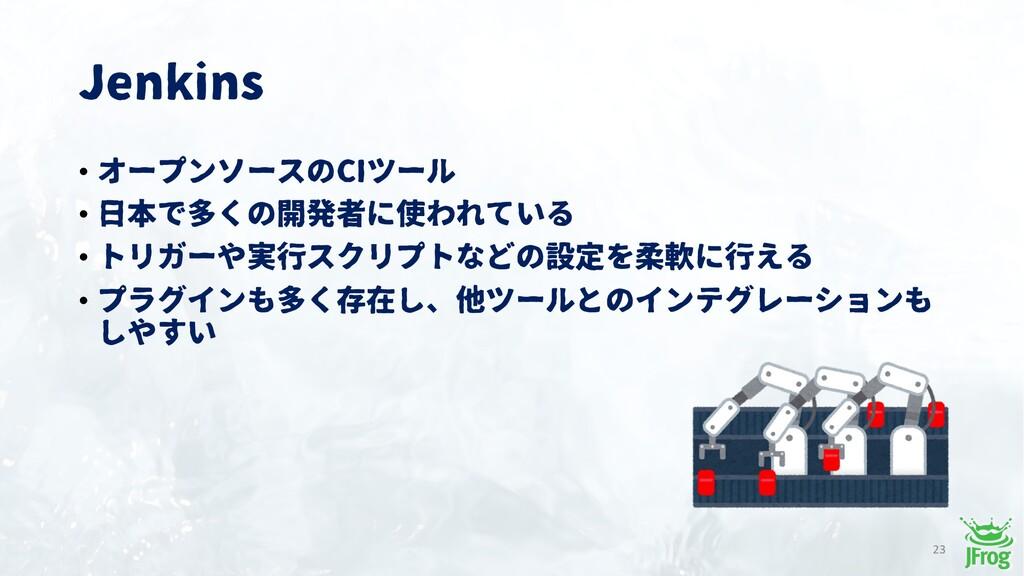 Jenkins 23 • オープンソースのCIツール • 日本で多くの開発者に使われている •...