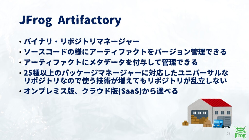 JFrog Artifactory 24 • バイナリ・リポジトリマネージャー • ソースコー...