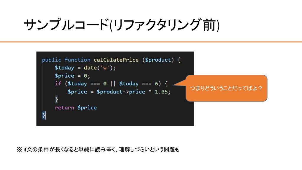 サンプルコード(リファクタリング前) ※ if文の条件が長くなると単純に読み辛く、理解しづらい...