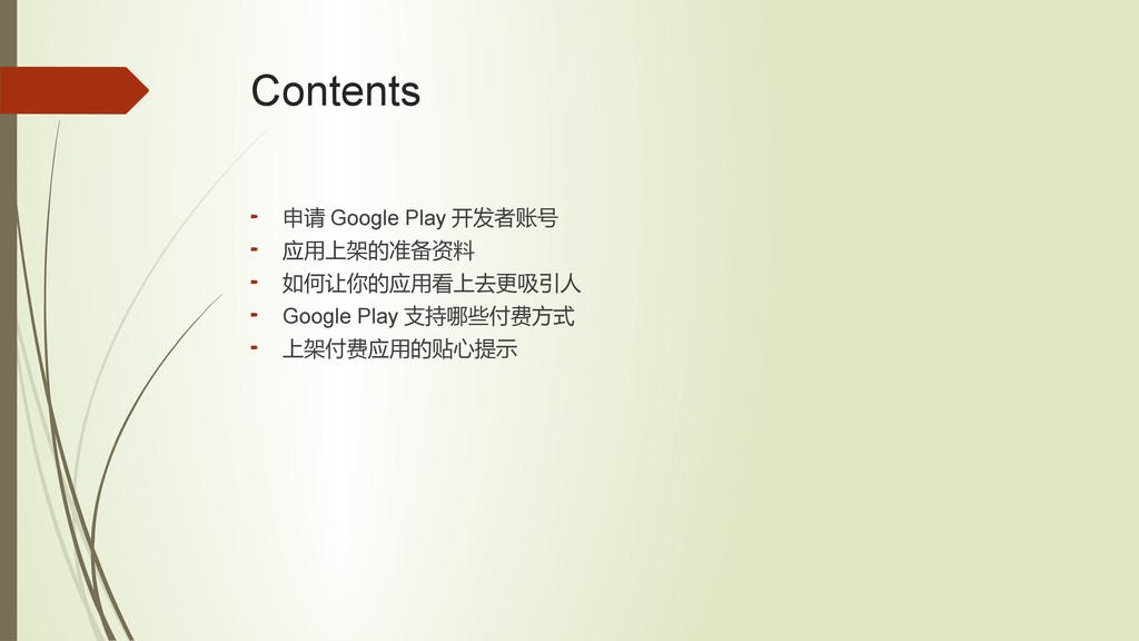Contents  申请 Google Play 开发者账号  应用上架的准备资料  如...