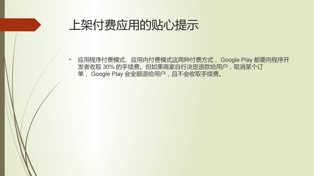 上架付费应用的贴心提示  应用程序付费模式、应用内付费模式这两种付费方式, Google P...