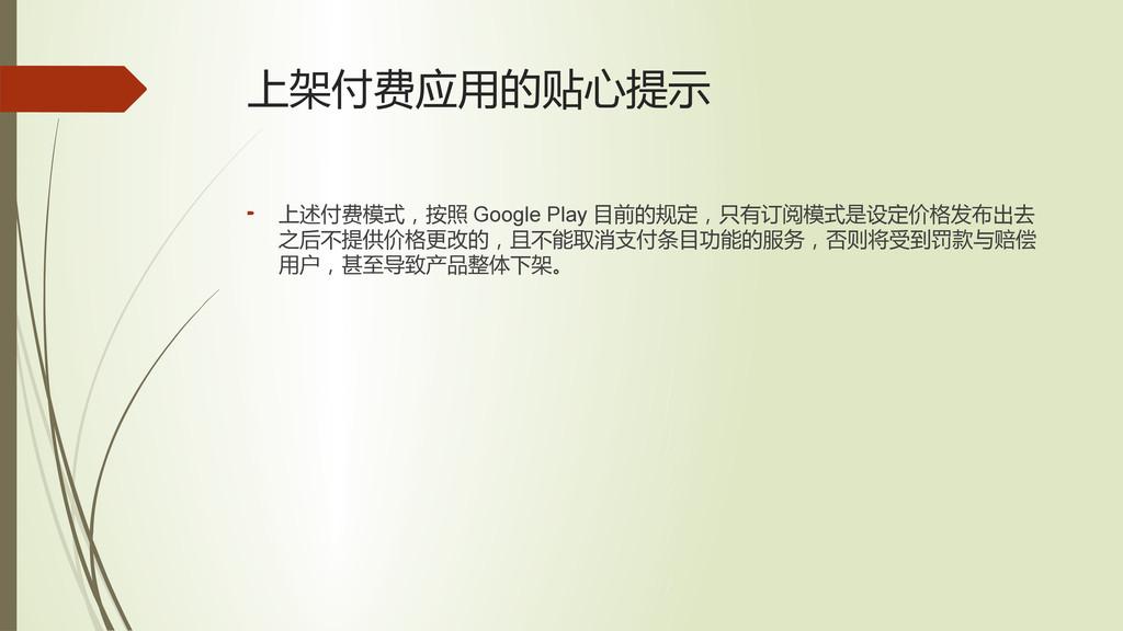 上架付费应用的贴心提示  上述付费模式,按照 Google Play 目前的规定,只有订阅模...