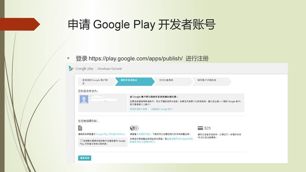 申请 Google Play 开发者账号  登录 https://play.google.c...