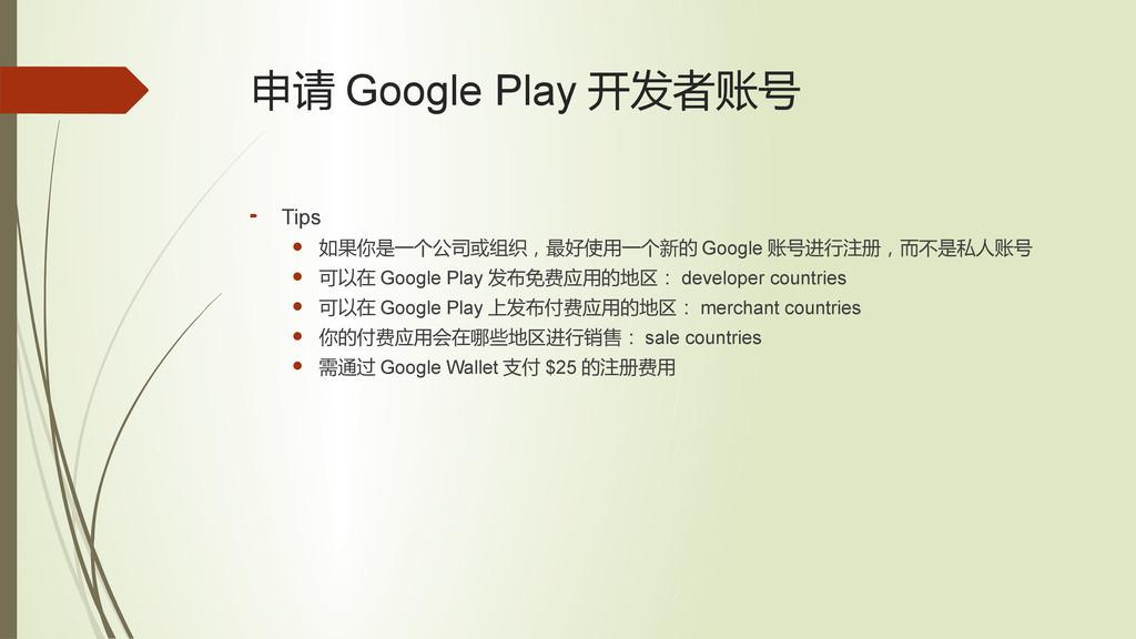 申请 Google Play 开发者账号  Tips l 如果你是一个公司或组织,最好使用一...