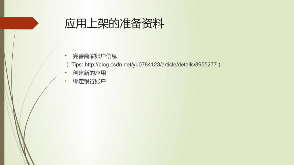 应用上架的准备资料  完善商家账户信息 ( Tips: http://blog.csdn.n...