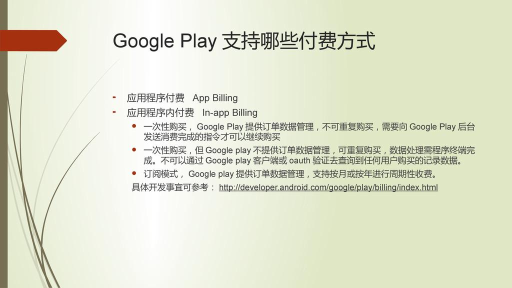 Google Play 支持哪些付费方式  应用程序付费 App Billing  应用程...