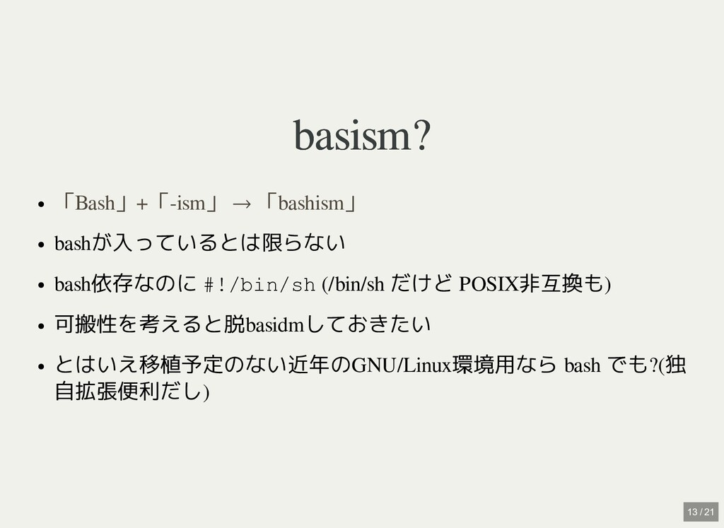 basism? basism? bashが入っているとは限らない bash依存なのに #!/b...
