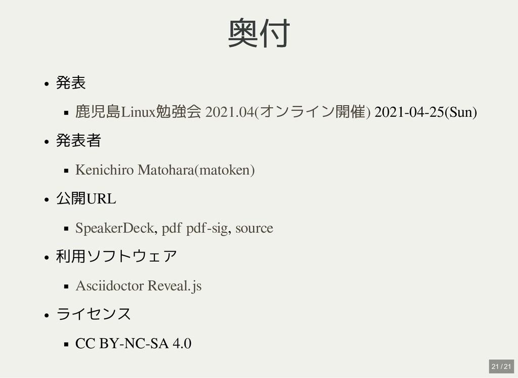 奥付 奥付 発表 2021-04-25(Sun) 発表者 公開URL , , 利用ソフトウェア...
