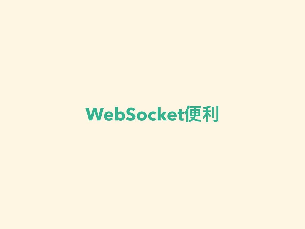 WebSocketศར