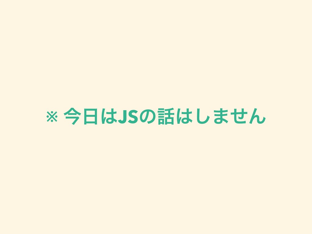 ※ ࠓJSͷ͠·ͤΜ