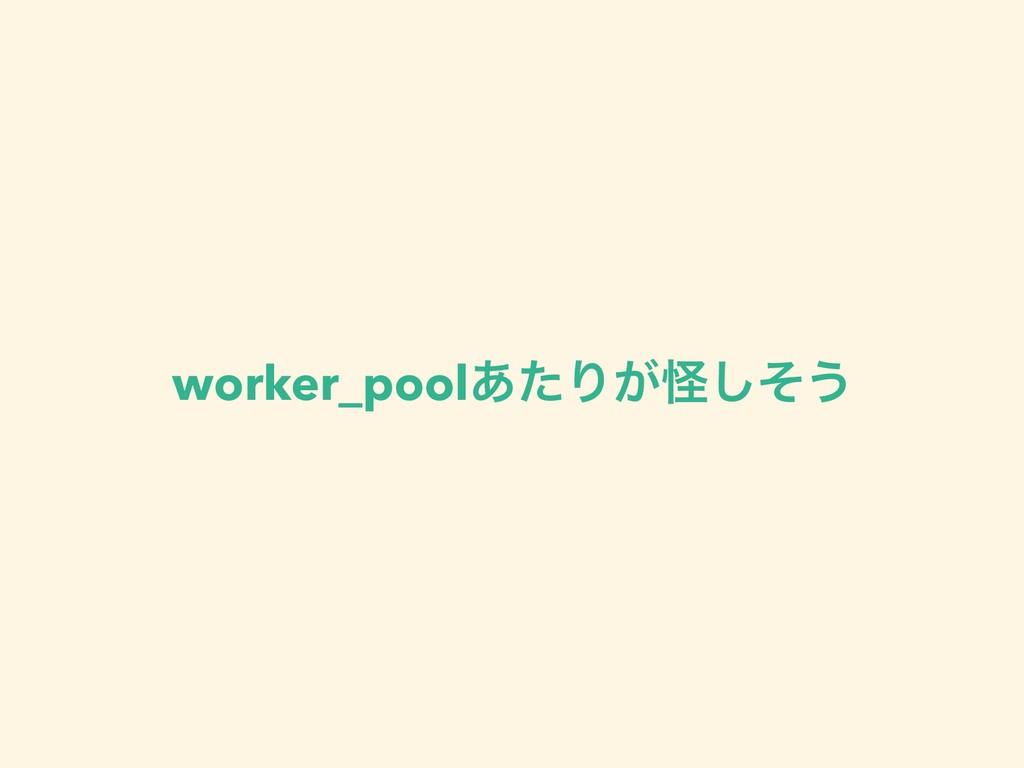 worker_pool͋ͨΓ͕ոͦ͠͏