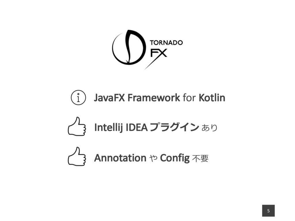 5 Intellij IDEA プラグイン あり Annotation や Config 不要...