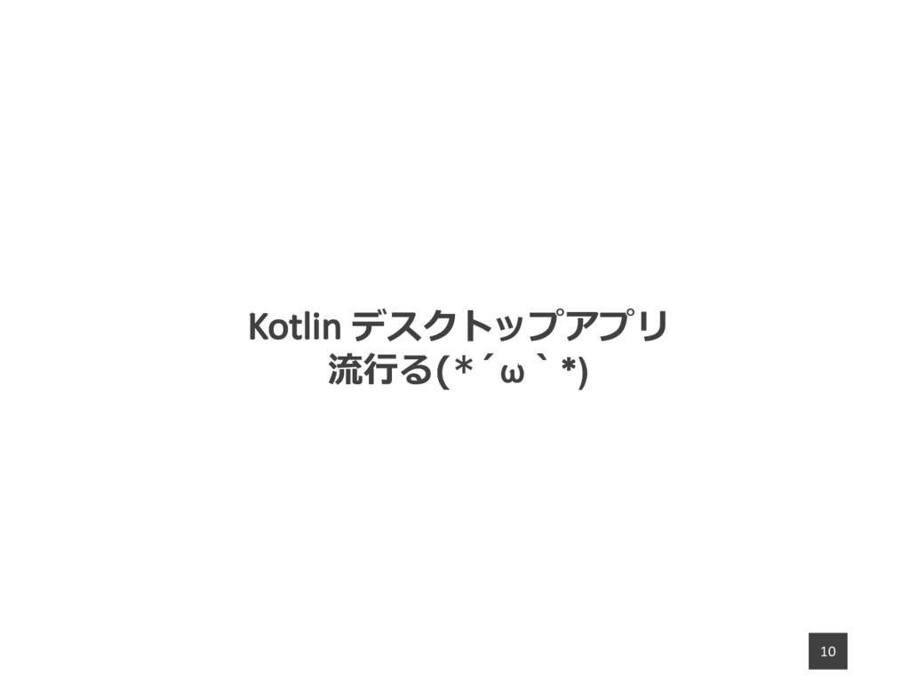 10 Kotlin デスクトップアプリ 流⾏る(*´ω`*)