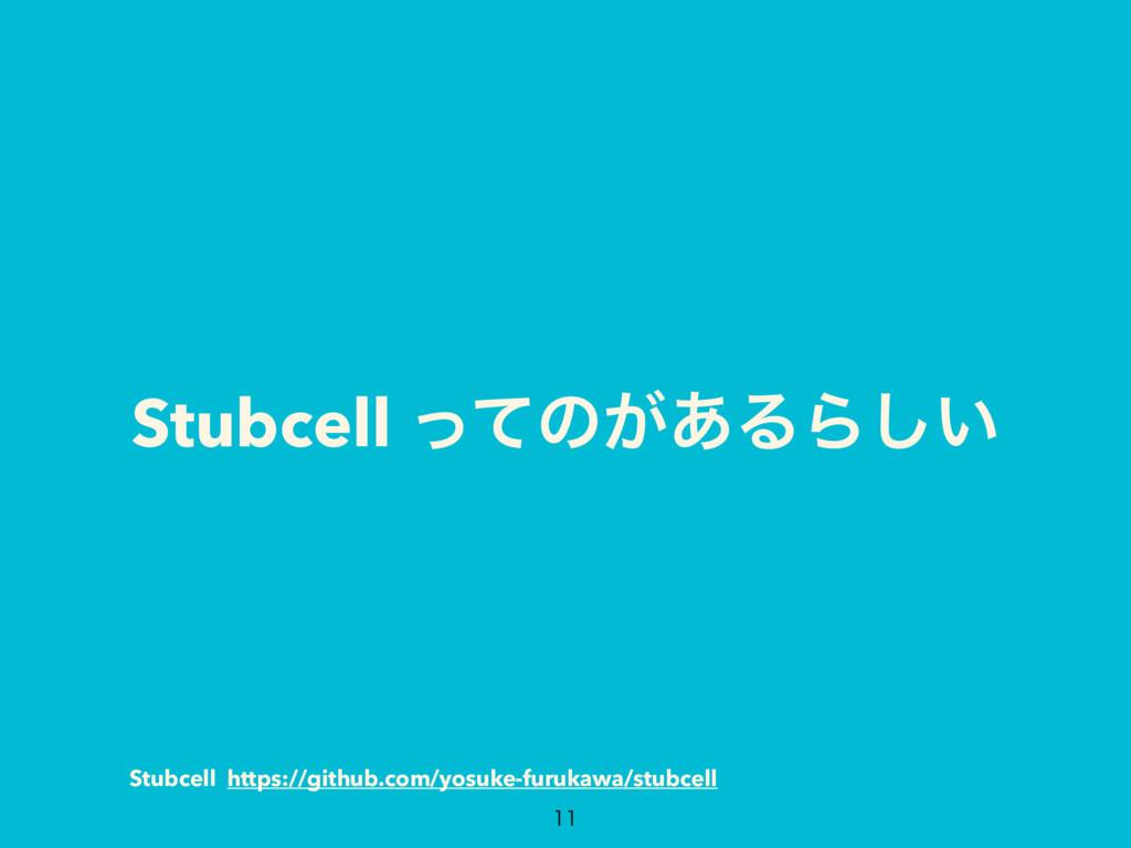 Stubcell ͬͯͷ͕͋ΔΒ͍͠  Stubcell https://github.c...